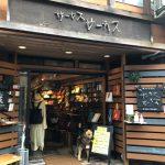 """【個性派shop】""""かばんの町豊岡""""に隣接した城崎温泉で根を張るバッグ店「サーカスサーカス」#1"""