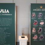 「ジャパンレザーアワード2020」表彰式・受賞作品展示 いよいよ開催