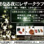 「聖なる夜にレザークラフトを」-豊岡のバッグ工房「遊鞄」が提案する新しいクリスマス-