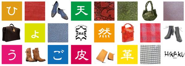 兵庫県皮革産業協同組合連合会公式サイト