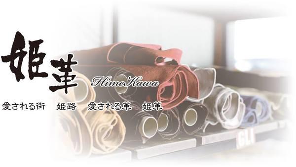 作品に使用されたレザーは、姫高皮革事業協同組合、御着四郷皮革協同組合、西姫路にかわ皮革産業協同組合で構成する<姫路皮革製品推進協議会> の全面協力により提供。