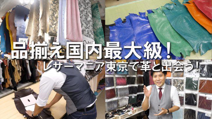 人気Youtuber&靴磨き芸人・奥野奏さんが徹底取材「品揃え国内最大級! レザーマニア東京で革と出会う」