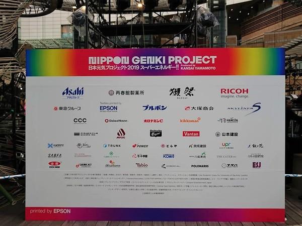 山本寛斎プロデュース 「日本元気プロジェクト 2019 スーパーエネルギー‼」
