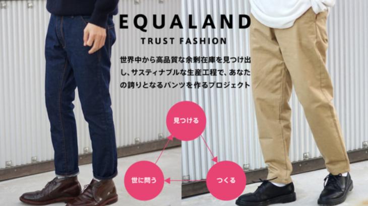 「ファッションに信用を取り戻す」をテーマに掲げた「EQUALAND」プロジェクトが発動