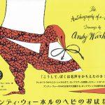 「TIME & EFFORT」ブックガイド / 絵本・童話セレクション < グラフィカルな靴の絵本【3選】>