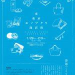 「東東京モノヅクリ商店街 ポップアップイベント」(東京ソラマチ・すみだまち処)