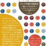 「バッグ作家の発表会 ―縫いつくるカタチ―」大阪・中崎町 イロリムラで開催