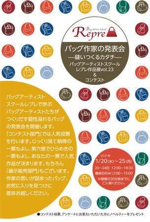 バッグ作家の発表会 ―縫いつくるカタチ― バッグアーティストスクールレプレ作品展 vol.23&コンテスト