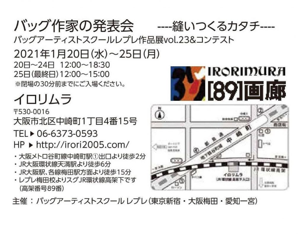 イロリムラ [89]画廊 大阪市北区中崎1丁目4番15号