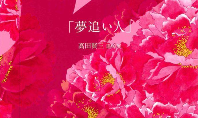 「夢追い人」高田賢三 追悼展(兵庫・姫路)