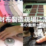 人気Youtuber&靴磨き芸人・奥野奏さんのスペシャル動画公開 「クロコ財布製造現場に潜入!革の裁断から縫製まで!」