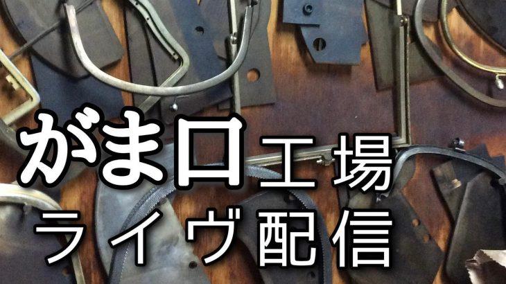 サンプル師が教えるバッグ教室 ライブ配信「がまぐち工場 工場見学」2月21日