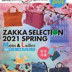 フリーペーパー「Bagazine plus」最新号 配布&公開スタート