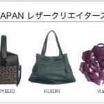 「JAPANレザークリエイターズ」そごう横浜店で開催中