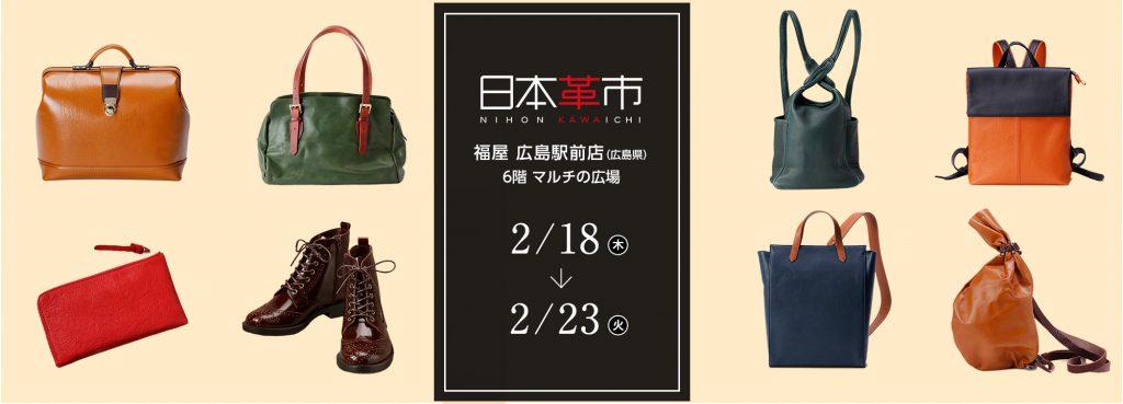 国産天然皮革の魅力を発信する人気イベント、「日本革市」
