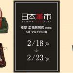 ニューノーマルなバッグ、財布がそろう 「日本革市」広島で初開催!