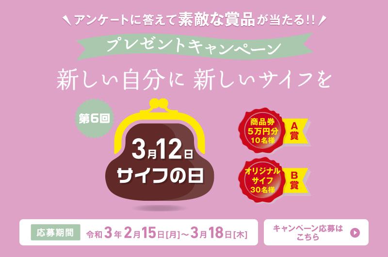 春の恒例企画、「サイフの日(3月12日)」プレゼントキャンペーンが2月15日からスタート。一般社団法人日本ハンドバッグ協会の公式サイト内にスペシャルページが開設されました。