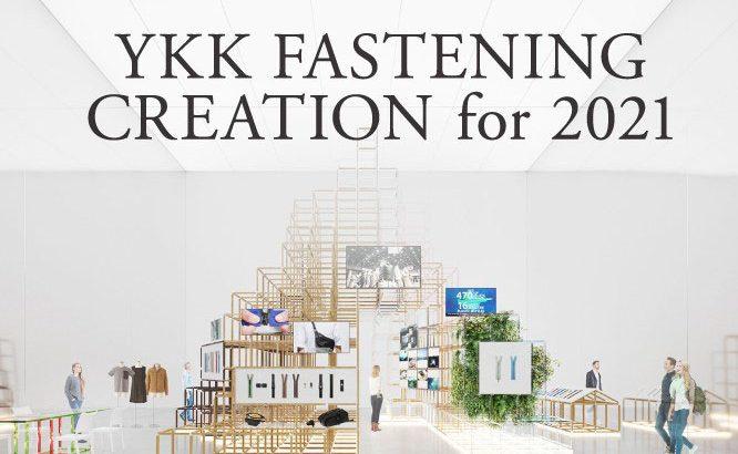 商品特長や機能を動画でわかりやすく紹介 WEB展示会「YKK FASTENING CREATION for 2021」開催中