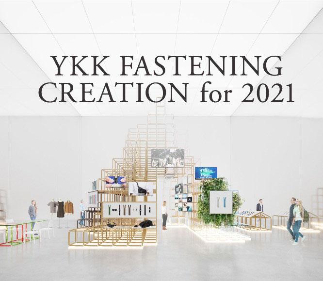 オンライン展示会「YKK FASTENING CREATION for 2021」ではファスナー、バックル、面ファスナーなどの新商品を中心としたファスニング商品26点を紹介。