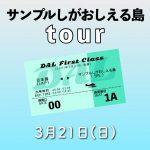 【参加無料】オンライン展示会 ×あつ森 ×ライブ配信「サンプルしがおしえる島ツアー」3月11日締切