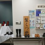 東京都立城東職業能力開発センター 台東分校 49期生卒業制作展示 スナップ