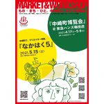 梅田ハンズ10周年イベント「街とハンズ」
