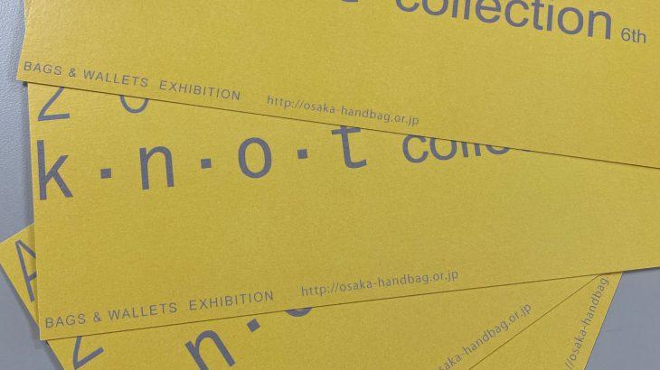 大阪ハンドバッグ協同組合 合同展示会「K・n・o・t collection」4月20日~21日開催