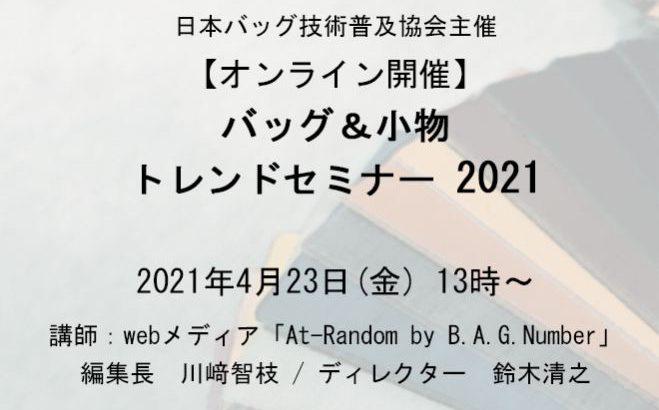 【セミナー開催】4月23日(金)、日本バッグ普及協会様のオンラインセミナーに登壇します!