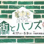 梅田ハンズ10周年 企画「街とハンズ」終了