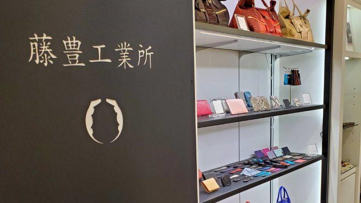 日本初・クロコダイルタンナーの直営ストアが百貨店に出店!「藤豊工業所」直営ストアが柏髙島屋6Fにオープン