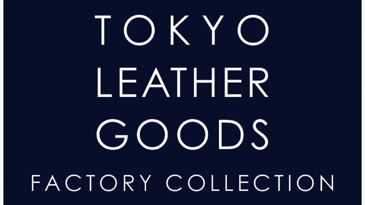 「TOKYO LEATHER GOODS FACTORY COLLECTION」4月22日から開催