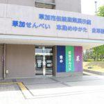 草加のものづくりの殿堂 伝統産業展示室「ぱりっせ」リニューアルオープン