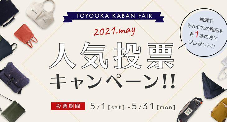 「豊岡鞄®︎ 人気投票キャンペーン」5月31日まで