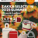 フリーペーパー「Bagazine plus」最新号(2021 SUMMER)配布&公開スタート