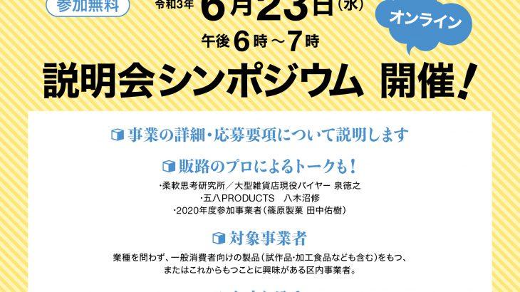 【申込締切:6月20日】足立区の販路拡大支援事業「あだちBM」説明会シンポジウム オンライン開催