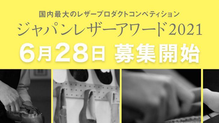 国内最大規模のレザープロダクトコンペティション「ジャパンレザーアワード2021」ティザーサイト公開