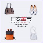 腕利きファクトリーの革製品がそろう「日本革市」(うすい百貨店)第二週スタート