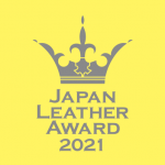 「ジャパンレザーアワード2021」6月28日募集開始
