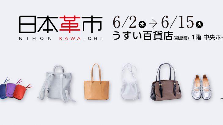 うすい百貨店「日本革市」6月2日から開催
