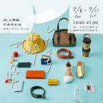 「したまち小粋マーケット」7月8日から開催