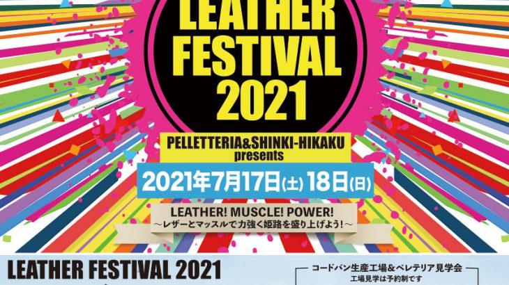 レザーの聖地・姫路の恒例イベント「新喜皮革 presents レザーフェスティバル 2021」7月17日から開催