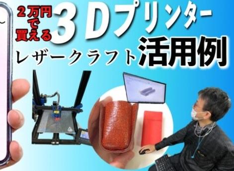 JLIA 公式ブログ 村木るいさんの人気連載更新 今月は皮革における3Dプリンター活用と「ジャパンレザーアワード」受賞作品の技術変革