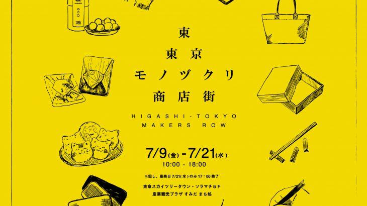 【本日最終日】「東東京モノヅクリ商店街」ポップアップイベント