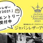革製品を手がけるクリエイターの登竜門「ジャパンレザーアワード2021」事前エントリー受付中