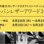 【本日最終日】「ジャパンレザーアワード2021」事前エントリー