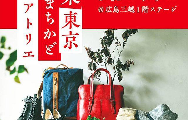 メイドイントーキョーの靴・バッグ・財布・小物がそろう「東東京まちかどアトリエ」(広島三越)9月5日まで
