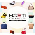 国産天然皮革の魅力を伝えるポータルサイト 「日本革市」リニューアル